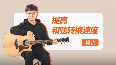 吉他小白看这里!手把手教你换和弦的课程来了