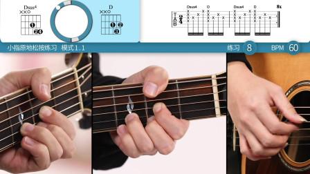 90%初学者都忽略的换和弦技巧,想要无缝切换,先把这个动作练好!