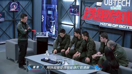 铁甲雄心2:旁观者清,雷霆太自信,下一秒被侠客泼冷水