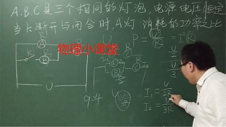 物理小课堂:求灯消耗的功率之比,中考真题解析