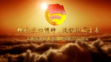 光荣啊,中国共青团