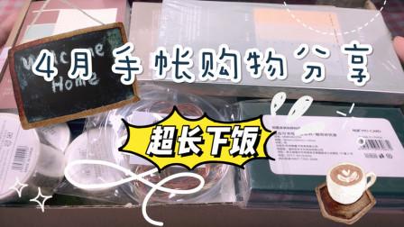 【小卡No.178】开箱_4月大型手帐文具购物分享_胶带 便签 国货 从前书