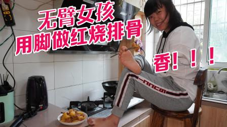 无臂女孩用脚做红烧排骨,差一点把脚烫着,吃到排骨的时候值了