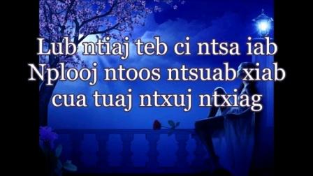 Ntiaj Teb Dub Nciab-Yasmi 伴奏