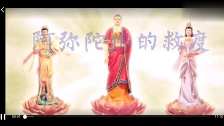 阿弥陀佛的救度