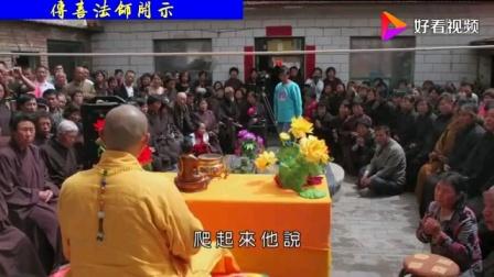 传喜法师:唯有念佛人,阎王管不得