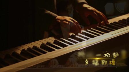 钢琴演奏:陈奕迅、王菲《因为爱情》五指音乐七个柚子钢琴入门教学教程