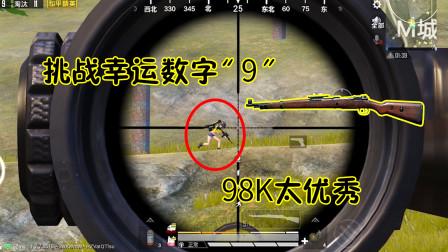 """人机9527:挑战幸运数字""""9"""",有了这把枪,一枪一个""""小朋友"""""""