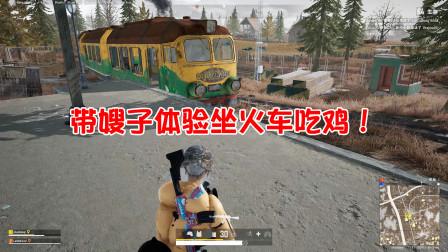 """饺子:带嫂子体验坐火车吃鸡!没想到包还没舔完嫂子就""""失踪""""了"""