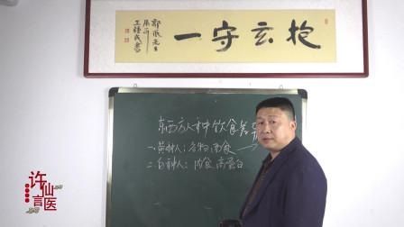 许仙言医:东西方人种的饮食差异