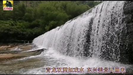 柳州市鱼峰区白沙镇东楼瀑布美景入画来!