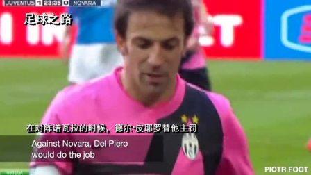 足球战术丨伤病中的皮尔洛在赛场上的表现