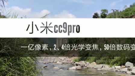 小米cc9pro 一亿像素 2倍光学变焦 5倍光学变焦 50倍数码变焦展示