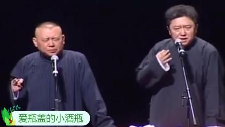 """郭德纲编故事调侃""""于谦夜逛别墅"""",谦哥脸上表情没谁了!"""