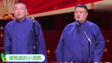 岳云鹏说相声调侃郭德纲于谦智商,旁边孙越乐的观众笑出声!