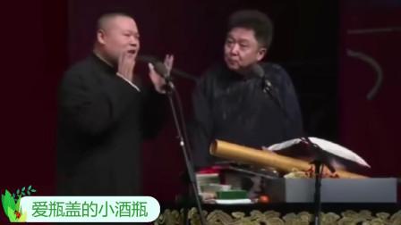 岳云鹏说相声忘词观众要退票,旁边于谦乐得要笑场了!
