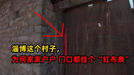 淄博这个村庄,家家户户门口都挂个红布条,询问村民才知是这原因