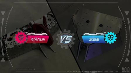 给我顶住VS龙战队,龙战队被瞬间瓦解,对手也太狠了吧!