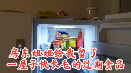 房东姐姐给大飞留了一大堆吃的,没想到全是过期食品,都快臭了!