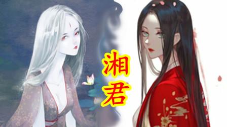 湘君、湘夫人,因爱生恨的至高水神【中国神话-巫祭篇 第五期】