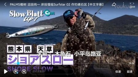 PALMS椰树 沼田纯一 岸投慢摇Surfstar 02 作钓礁石区【中文字幕】