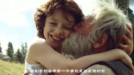 如果不开心就来看看治愈系的《海蒂与爷爷》吧, 因为真心才能融化所有人