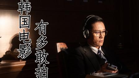韩国电影真敢拍《南山的部长们》刺杀总统的前因后果到底有多黑暗