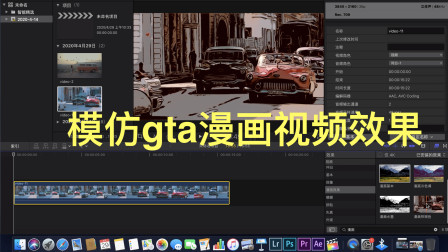fcp模仿gta漫画风格视频制作方法