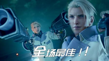 四川方言:最终幻想7里面也有开挂枪斗术?耍帅时髦全场最佳!