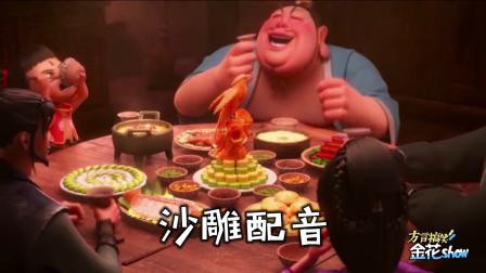 四川方言:姜子牙你那个饭有毒,我吃了闹肚儿痛,笑安逸了!