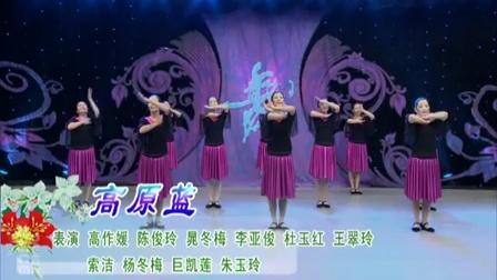 杨艺广场舞《高原蓝》集体演示