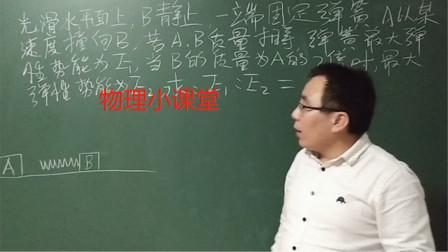 物理小课堂:求弹性势能,中考真题解析