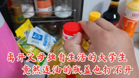 离开父母独自生活的大学生,竟然连油的瓶盖也打不开,我很自悲!