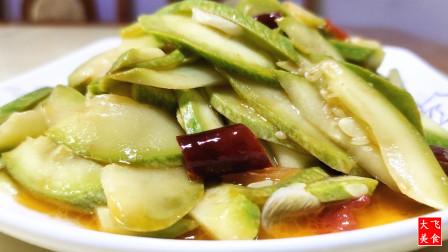 西葫芦美味懒人做法,香嫩脆爽,简单又下饭,比大鱼大肉还香