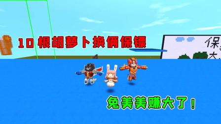 迷你世界:10根胡萝卜换两个新皮肤保镖,兔美美这次赚大了!