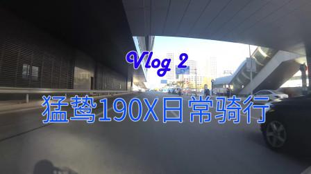 【猛鸷190日常骑行Vlog】阳光明媚的一天!出发八大处!