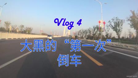 """【猛鸷190日常骑行Vlog】大黑的""""第一次""""倒车"""