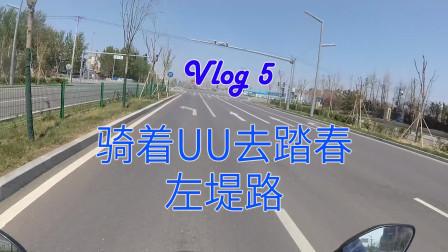 【铃木UU125日常骑行Vlog】北京左堤路踏春记