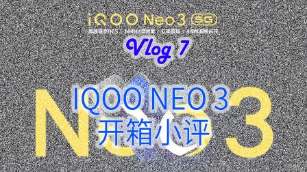 【海洋的数码Vlog】IQOO NEO 3开箱小评