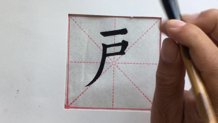 欧楷户字的写法