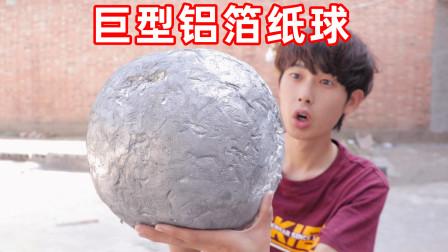 耗时两天用100卷锡纸做巨型铝球!低成本在家动手就能做