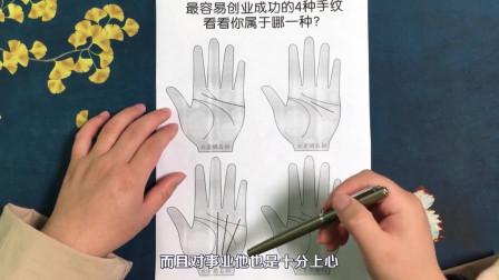 4种容易创业成功的手纹特点,看看你是哪一种?