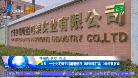 广东日烽吸塑包装 历时6年打赢10场维权官司 汕头新闻报道2020.5.2