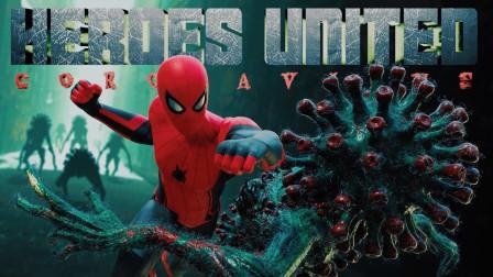 漫威以及DC所有超级英雄,联手抗击新冠病毒