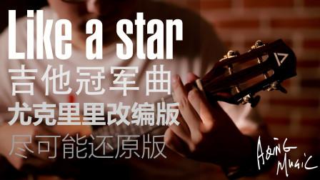 什么?Like a star吉他冠军曲居然能用尤克里里完整还原?