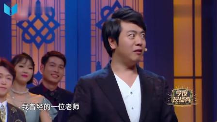盘点钢琴王子朗朗搞笑教学场面,现场和赵本山斗琴,网友:魔性
