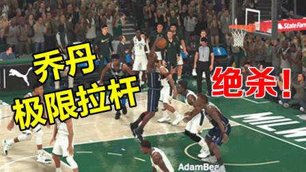 NBA2K20乔丹极限拉杆动作绝杀,节目效果爆炸!