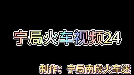 宁局火车视频24