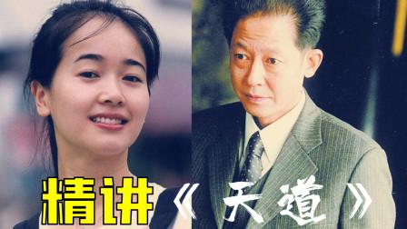 《天道》精讲第二回 天国的女儿魔法门,中式的饭局套路深