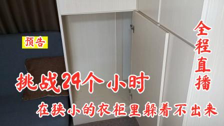 挑战24个小时在衣柜里待着,只能出来上一次厕所,你猜能成功吗?